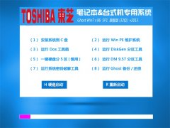 【东芝(toshiba)】GHOST WIN7 SP1 X86 旗舰版 V2015.09