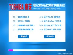 东芝(toshiba)GHOST WIN8.1 32位 旗舰装机版 v2015.09
