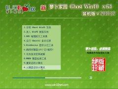 萝卜家园 Ghost Win10 64位 免激活版 2015年12月