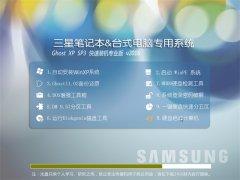 三星笔记本 GHOST XP SP3 正式装机版 2016