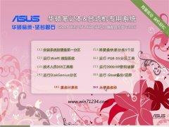 华硕(asus)GHOST WIN7 SP1 X64 专业版 V2016