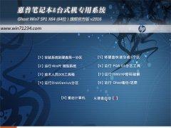 惠普(HP)GHOST WIN7 SP1 X64 旗舰版 V2016
