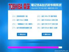 东芝(toshiba)GHOST WIN7 SP1 64位 免激活版 V2016