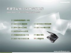 联想(lenovo)Ghost Win8.1 32位 专业装机 V2016