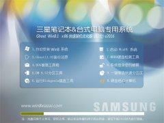 三星(samsung)Ghost Win8.1 32位 2016专用系统