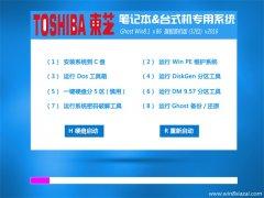 东芝(toshiba)Ghost Win8.1 32位 专用版 V2016