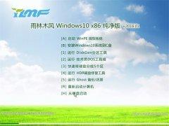 雨林木风 Ghost Windows10 x86 纯净版 v2016.01