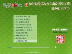 新萝卜家园 Ghost Win7 64位免激活纯净版v2016.01