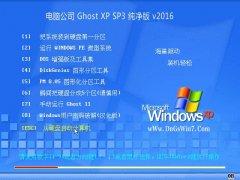 电脑公司 GHOSTXPSP3 纯净版 v2016.01