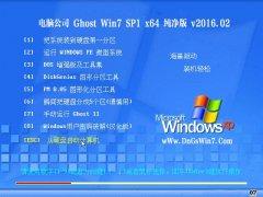 电脑公司 GHOST WIN7 SP1 X64 精简纯净版 V2016.02