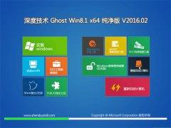 深度技术 Ghost win8.1 X64 免激活纯净版 2016.02