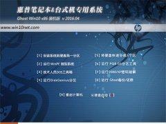 (HP惠普)Ghost Win10 X32 免激活装机版 2016.04