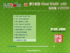 萝卜家园Ghost Win10 X64 修正优化版 V2016.04