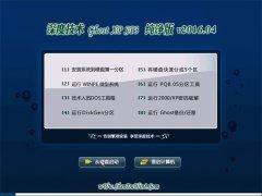 深度技术 Ghost  XP SP3 纯净版 2016.04