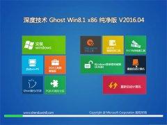 深度技术 Ghost Win8.1 X32 稳定纯净版 2016.04