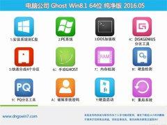电脑公司 Ghost Win8.1 64位 稳定纯净版 2016.05