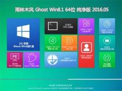 雨林木风 Ghost Win8.1 64位 安全纯净版 2016.05