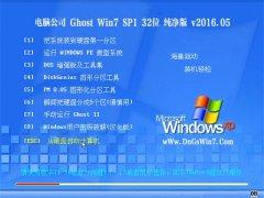 电脑公司 Ghost Win7 SP1 32位 免激活纯净版 V2016.05