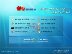 番茄花园 Ghost Win7 SP1 32位 优化纯净版 V2016.05