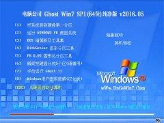 电脑公司 GHOST SP1 64位 纯净装机版 v2016.05