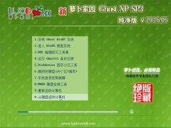 萝卜家园 GHOST XP SP3 纯净版 V2016.05