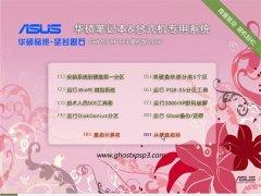 华硕笔记本 GHOST XP SP3 装机版 V2016.05