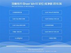 深度技术 Ghost Win10 32位 纯净版 2016.06(自动激活)