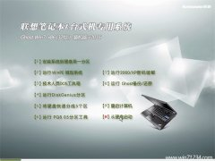 联想笔记本 GHOST WIN7 SP1 32位 装机版 2016.05