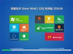 深度技术 GHOST WIN8.1 32位 纯净版 2016.06(自动激活)