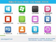 电脑公司 GHOST WIN8.1 32位 纯净版 2016.06(免激活)