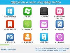 电脑公司 Ghost Win8.1 64位 纯净版 2016.06(自动激活)