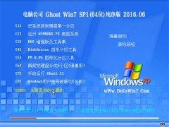 电脑公司 GHOST WIN7 SP1 64位 纯净版 2016.06(免激活)