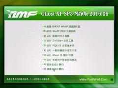 雨林木风 GHOST XP SP3 纯净版 2016.06