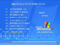 电脑公司 GHOST XP SP3 纯净版 2016.06