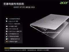 宏碁笔记本GhostXP SP3专业装机版2016.06