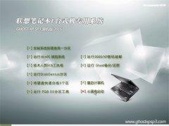 联想笔记本GhostXP SP3快速装机版2016.06
