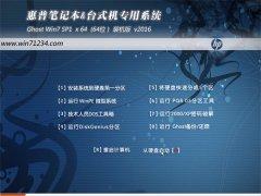 惠普笔记本 GHOST WIN7(64位)装机安全版 2016.06