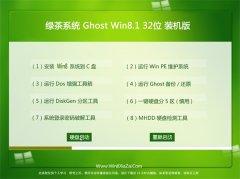 宏碁笔记本GHOST WIN8.1(64位)通用装机版V2016.06