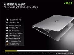 宏碁笔记本GHOST WIN8.1(32位)纯净装机版V2016.06