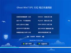 Ghost win7 32位 笔记本通用版 2016.06