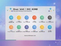 Ghost Win8.1 64位 纯净版 2016.06