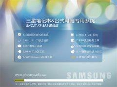 三星笔记本 GHOST XP SP3 装机版 2016.06