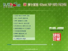 萝卜家园 GHOST XP SP3 纯净版 2016年06月版