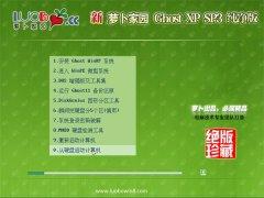 萝卜家园官网 GHOST XP SP3 纯净版 2016.07