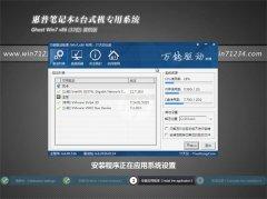 惠普笔记本&台式机专用系统Ghost Win7 32位旗舰版2016.07