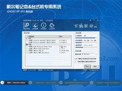 戴尔笔记本&台式机专用系统GHOSTXPSP3 V2016.07