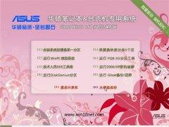 华硕笔记本&台式机Ghost Win10(64位)装机版2016.07
