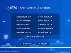 深度技术Ghost Win10 64位 增强装机版 2016年07月