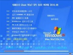 电脑公司Ghost Win7 64位(免激活)纯净版 2016.08