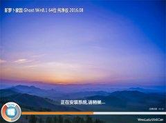 新萝卜家园Ghost Win8.1(64位)纯净版2016.08(免激活)